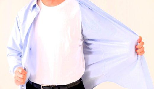 【男性必見】暑い時期に嬉しい白シャツに透けないインナー